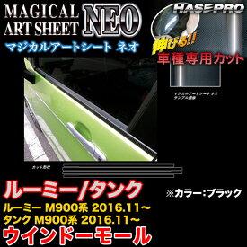 ハセプロ MSN-WMT7 ルーミー/タンク M900系 H28.11〜 マジカルアートシートNEO ウインドーモール ブラック カーボン調シート