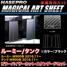 ハセプロ MS-PT86V ルーミー/タンク M900系 H28.11〜 マジカルアートシート ピラー バイザーカット(スタンダード) ブラック カーボン調