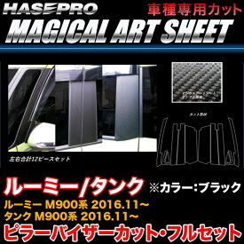 ハセプロ MS-PT86VF ルーミー/タンク M900系 H28.11〜 マジカルアートシート ピラー バイザーカット(フルセット) ブラック カーボン調
