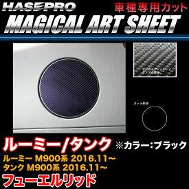 ハセプロ MS-FT40 ルーミー/タンク M900系 H28.11〜 マジカルアートシート フューエルリッド ブラック カーボン調シート