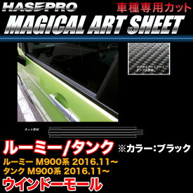 ハセプロ MS-WMT7 ルーミー/タンク M900系 H28.11〜 マジカルアートシート ウインドーモール ブラック カーボン調シート