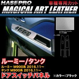 ハセプロ LC-DPT32 ルーミー/タンク M900系 H28.11〜 マジカルアートレザー ドアスイッチパネル ブラック カーボン調シート