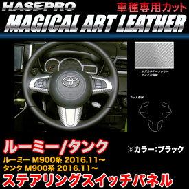 ハセプロ LC-SWT8 ルーミー/タンク M900系 H28.11〜 マジカルアートレザー ステアリングスイッチパネル ブラック カーボン調シート
