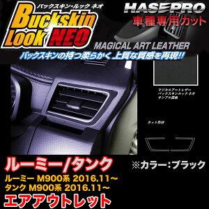 ハセプロ LCBS-AOT21 ルーミー/タンク M900系 H28.11〜 バックスキンルックNEO エアアウトレット ブラック マジカルアートレザー