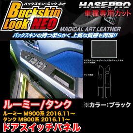 ハセプロ LCBS-DPT32 ルーミー/タンク M900系 H28.11〜 バックスキンルックNEO ドアスイッチパネル ブラック マジカルアートレザー