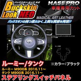 ハセプロ LCBS-SWT8 ルーミー/タンク M900系 H28.11〜 バックスキンルックNEO ステアリングスイッチパネル BK マジカルアートレザー