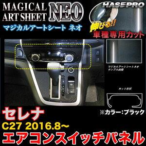 ハセプロ MSN-ASPN1 セレナ C27 H28.8〜 マジカルアートシートNEO エアコンスイッチパネル ブラック カーボン調シート