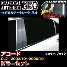 ハセプロ MSN-PH63 アコード CL7 H14.10〜H18.10 マジカルアートシートNEO ピラーセット ブラック カーボン調シート