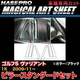 ハセプロ MS-PV2 VW ゴルフ5 ヴァリアント 1K H21.11〜 マジカルアートシート ピラースタンダードセット ブラック カーボン調シート