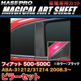 ハセプロ MS-PF1 フィアット 500・500C ABA-31212/31214 H20.3〜 マジカルアートシート ピラーセット ブラック カーボン調シート