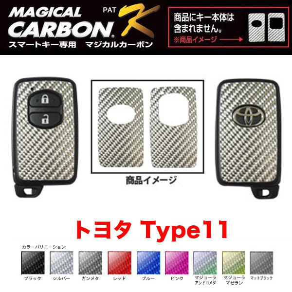マジカルカーボン スマートキー カーボンシート トヨタ11 ブラック・シルバー・マジョーラ・ガンメタ・マットブラック 全9色/ハセプロ