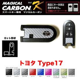 マジカルカーボン スマートキー カーボンシート トヨタ17 ブラック・シルバー・マジョーラ・ガンメタ・マットブラック 全9色/ハセプロ