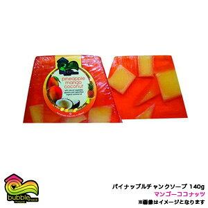 バブルシャックハワイ パイナップルチャンクソープ 140g マンゴーココナッツ オーガニック 石鹸/BBL-NTS-PNMC