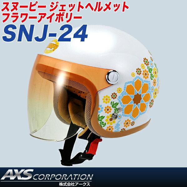 スヌーピー/SNOOPY ジェットヘルメット シールド付 フラワーアイボリー フリーサイズ 54〜57cm アークス/AXS:SNJ-24