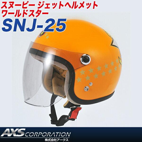 スヌーピー/SNOOPY ジェットヘルメット シールド付 ワールドスター オレンジ フリーサイズ 54〜57cm アークス/AXS:SNJ-25