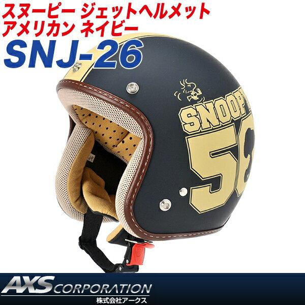 スヌーピー/SNOOPY ジェットヘルメット ビンテージ アメリカン ネイビー フリーサイズ 57〜59cm アークス/AXS:SNJ-26
