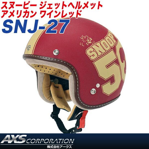 スヌーピー/SNOOPY ジェットヘルメット ビンテージ アメリカン ワインレッド フリーサイズ 57〜59cm アークス/AXS:SNJ-27