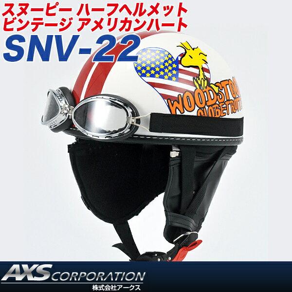 スヌーピー/SNOOPY ハーフヘルメット 半ヘル ビンテージヘルメット アメリカンハート オフホワイト フリーサイズ アークス/AXS:SNV-22