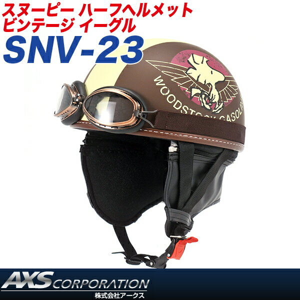 スヌーピー/SNOOPY ハーフヘルメット 半ヘル ビンテージヘルメット イーグル キャメル フリーサイズ アークス/AXS:SNV-23