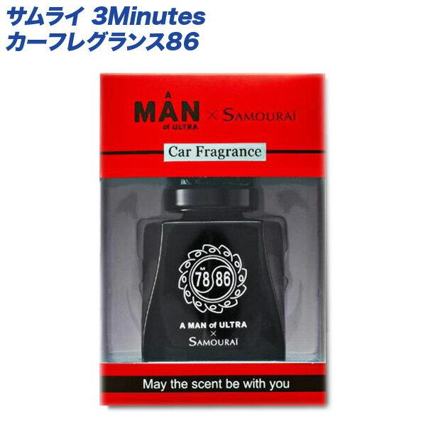 芳香剤 消臭剤 A MAN of ULTRA サムライ トヨタ86 コラボ 3Minutes SAMOURAI カーフレグランス 置き型 60ml SPRジャパン:334025
