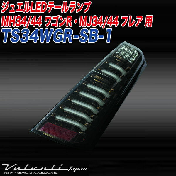 ヴァレンティ/Valenti:ジュエルLED テールランプ MH34S/44S/MJ34S/44S ワゴンR/フレア ライトスモーク/ブラッククローム/TS34WGR-SB-1