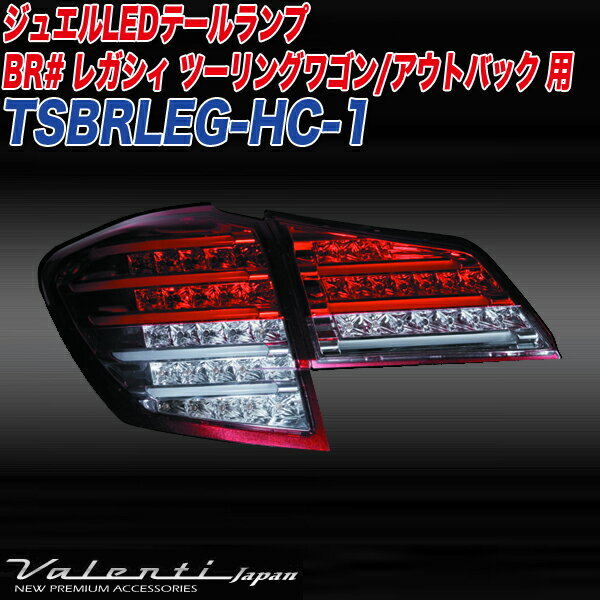 ヴァレンティ/Valenti:ジュエルLED テールランプ BR#系 レガシィ ツーリングワゴン/アウトバック ハーフレッド/クローム/TSBRLEG-HC-1