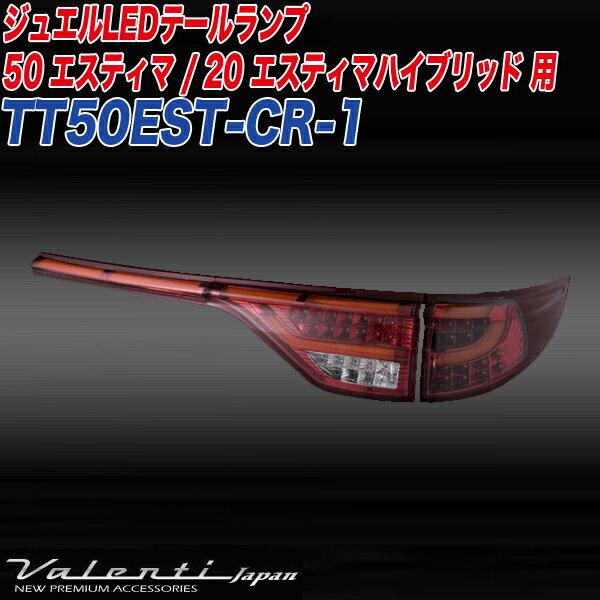 ヴァレンティ/Valenti:ジュエルLED テールランプ GSR50/ACR50/AHR20 エスティマ(ハイブリッド) クリア/レッドクローム/TT50EST-CR-1