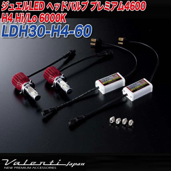 ヴァレンティ/Valenti:ジュエルLED ヘッドライト LEDバルブ H4 Hi/Lo切替 用 40W 6000K プレミアム4600/LDH30-H4-60