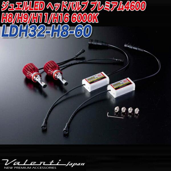 ヴァレンティ/Valenti:ジュエルLED ヘッドライト&フォグランプ LEDバルブ H8/H9/H11/H16用 20W 6000K プレミアム4600/LDH32-H8-60