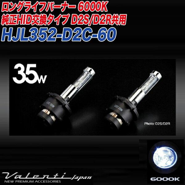ヴァレンティ/Valenti:ロングライフバーナー HID 純正交換タイプ D2C(D2S/D2R)対応 35W 6000K/HJL352-D2C-60