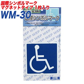 車椅子マーク 障害者のための国際シンボルマーク マグネット1枚入り プロキオン:WM-30