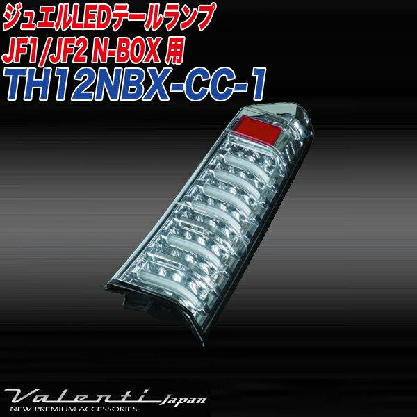 ヴァレンティ/Valenti:ジュエルLED テールランプ JF1/JF2 N-BOX/N-BOXカスタム用 クリア/クローム/TH12NBX-CC-1