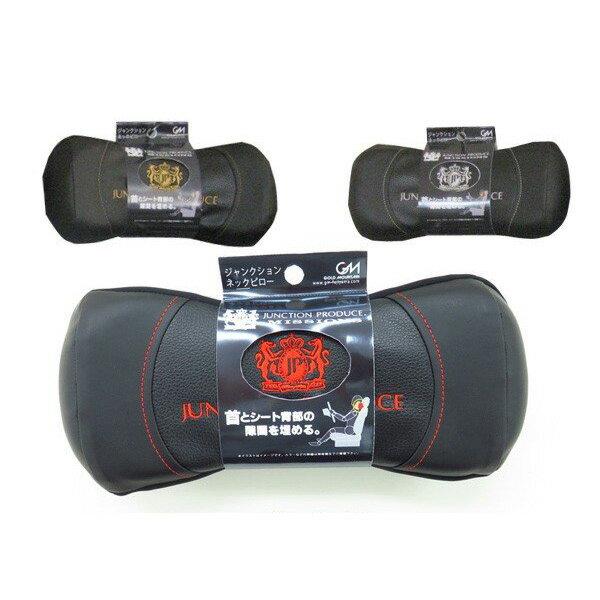 ネックピロー クッション 1個 車 シートと首の隙間を埋める 黒×銀 黒×金 黒×赤 3色/ジャンクションプロデュース 269702 269714 269719