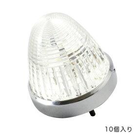 【10個セット】トラック クロスラインマーカー クリア DC12V/24V対応 光源LED使用 アクリル製/ヤック CE-177