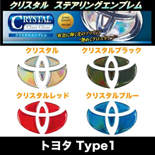ハセプロ クリスタルステアリングエンブレム トヨタ1 日本製 全4色 クリスタル・ブラック・レッド・ブルー