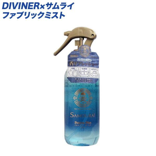 SPR ディバイナー×サムライ ファブリックミスト ボトムブルー 芳香剤 消臭剤 300ml 23169