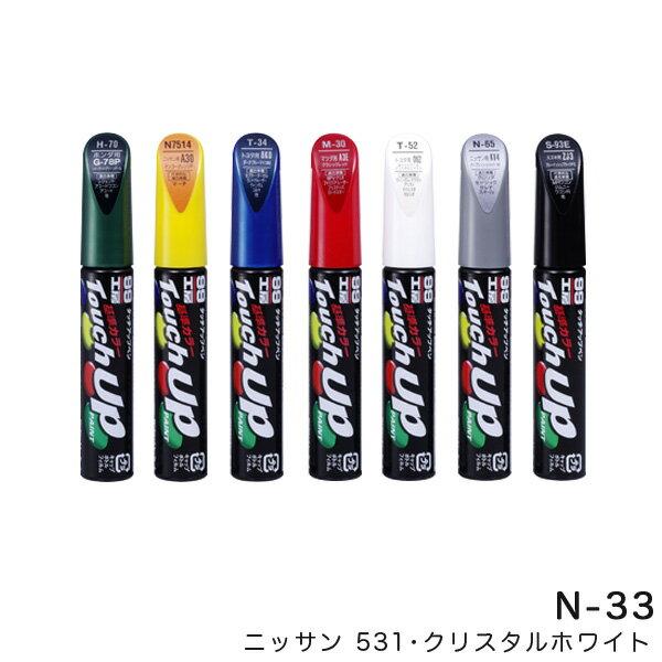 タッチアップペン【ニッサン 531 クリスタルホワイト】 12ml 筆塗りペイント ソフト99 N-33 17033