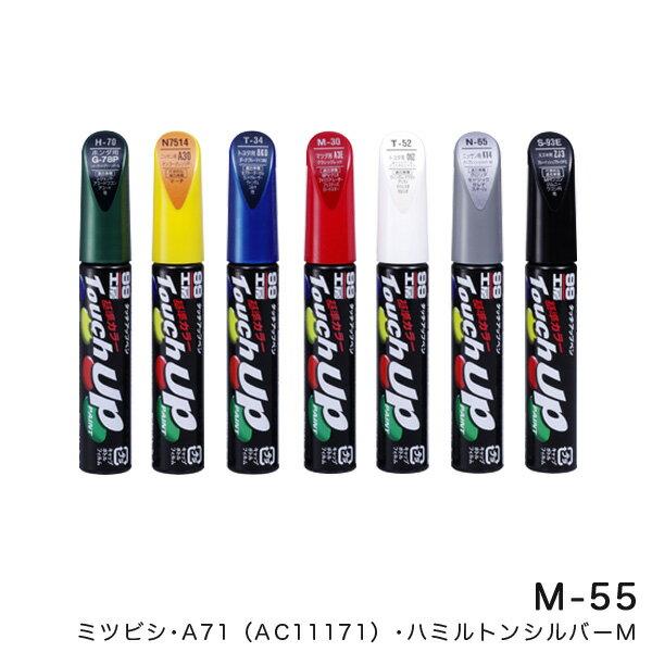 タッチアップペン【ミツビシ A71 ハミルトンシルバーM】 12ml 筆塗りペイント ソフト99 M-55 17155