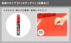 タッチアップペン【ニッサンKL0シルバーM】12ml筆塗りペイントソフト99N-37E17237