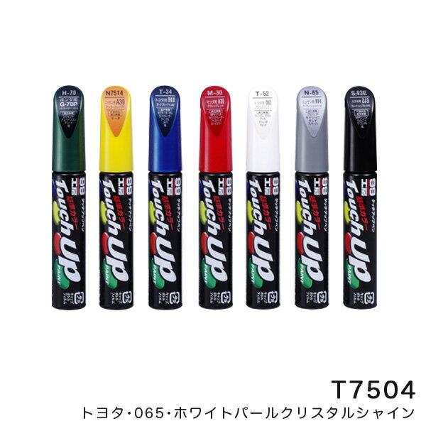 タッチアップペン【トヨタ 065 ホワイトパールクリスタルシャイン】 12ml 筆塗りペイント ソフト99 T-7504 17504