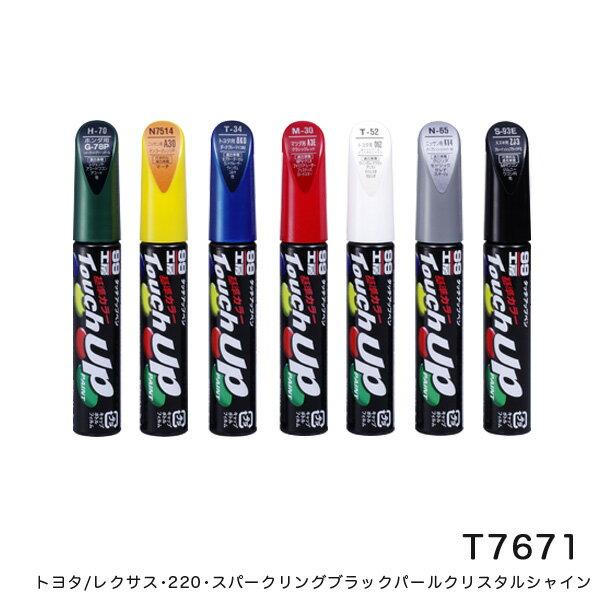タッチアップペン【トヨタ 220 スパークリングブラックパールクリスタルシャイン】 12ml 筆塗りペイント ソフト99 T-7671 17671