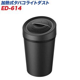加熱式タバコ専用灰皿 IQOS対応 プッシュイルミ機能付 60本以上入る大容量 星光産業 ED-614