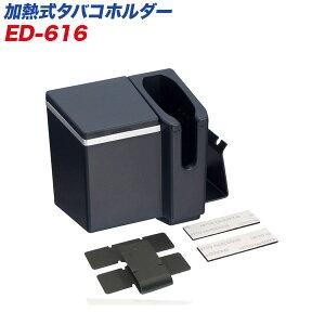 加熱式タバコホルダー IQOS専用 スタンド 灰皿 充電可能 クリーナーブラシ付 オールインワン 星光産業 ED-616