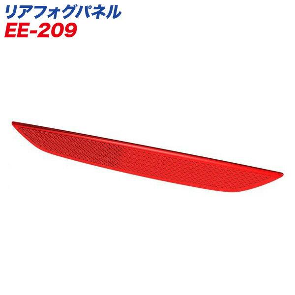 リアフォグパネル レッド C-HR専用 ZYX10・NGX50系 レンズカットデザイン 両面テープ取付 星光産業 EE-209
