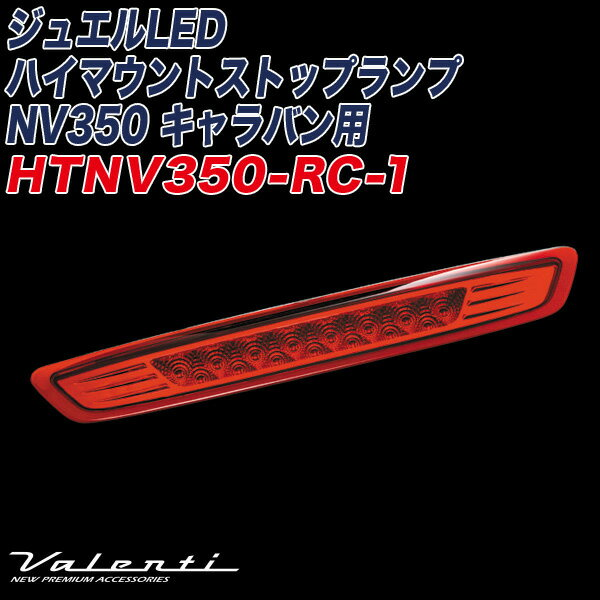 ジュエルLEDハイマウントストップランプ レッドレンズ/クローム 車用 NV350 キャラバン 全グレード ヴァレンティ/Valenti HTNV350-RC-1