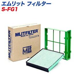 エムリットフィルター 【スバル】 自動車用エアコンフィルター 日本製 MLITFILTER D-010+スバル専用フィルターケースセット S-FG1