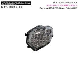 ジュエルLEDテールランプ クリア/クローム バイク用 Daytona 675/675R/Street Triple 85/R ヴァレンティ/Valenti Moto MTT-13DT6-CC