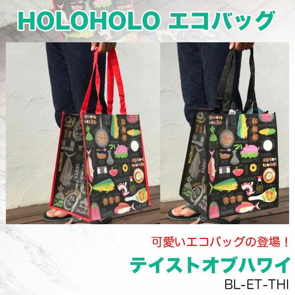 HOLOHOLO エコバッグ テイストオブハワイ ハワイアン エコ 買い物バッグ W31cm×H34cm×マチ21cm ピクニック PICK The HAWAII BL-ET-THI