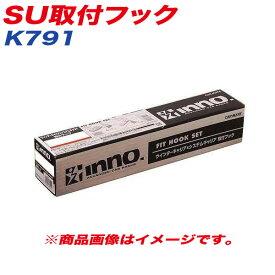 SU取付フック ベーシック取付フック キャリア ヴィッツ P130系 他 INNO K791