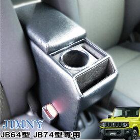 新型ジムニー コンソールボックス ジムニー アームレスト JB64型 JB74型(シエラ) 巧工房 BJY-1